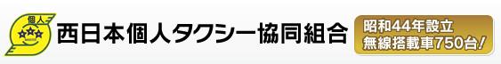 西日本個人タクシー共同組合